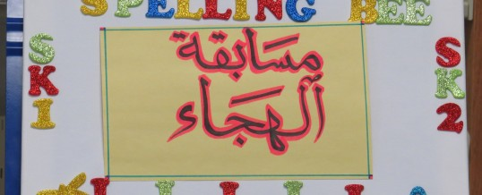 Spelling Bee Competition مسابقة الهجاء